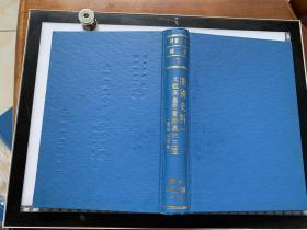 罗振玉 清太祖高皇帝实录稿本 三种 1册