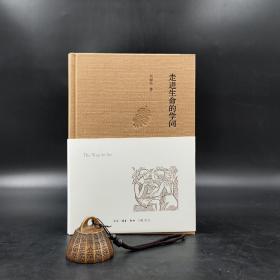 周保松钤印《走进生命的学问》(精装) 包邮(不含新疆、西藏)