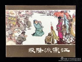 文革精品连环画:《投降派宋江》
