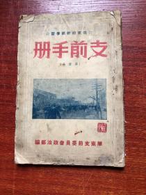 支前手册 淮海战役