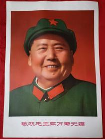 2开宣传画主席军装双耳像敬祝毛主席万寿无疆(笑眯眯)