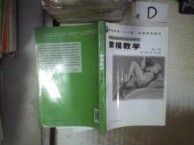中央美术学院造型基础系列教材:素描教学 。。