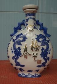收藏酒瓶 梅兰春双龙青花瓷扁酒瓶高22厘米一斤装 原物拍照 A9