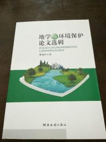地学与环境保护论文选辑(仅印1000册)品相好
