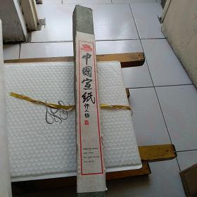 旧宣纸  红旗牌宣纸  礼盒装10张