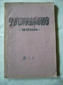 学习《毛泽东选集》第四卷辅导材料