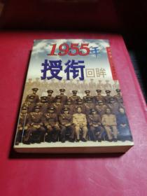1955年授衔回眸