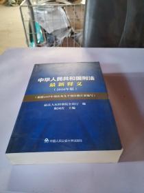 中华人民共和国刑法最新释义(2016年版)