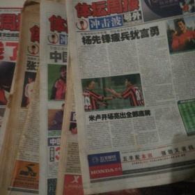体坛周报2001年冲击波号外12份加《体坛周报》中国足球世界杯首次出线纪念金页共13份