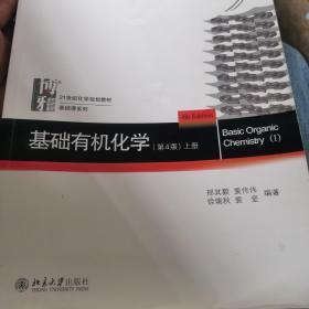 基础有机化学(第4版)上册