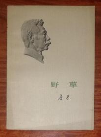 鲁迅:野草(人民文学出版社)
