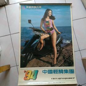 怀旧挂历  1994 轻骑牌摩托车  美女泳装挂历 7张全