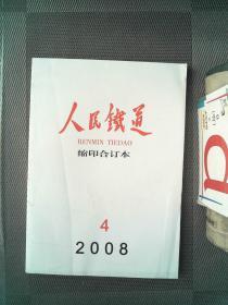 人民铁道 缩印合订本 2009.4