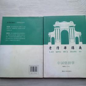 中国修辞学