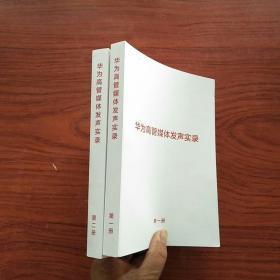 华为高管媒体发声实录   第一、二册