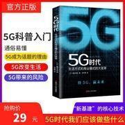 5G时代:生活方式和商业模式的大变革(一本书讲透5G对生活和商务的影响)
