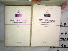 物权:规范与学说——以中国物权法的解释论为中心【上下册】