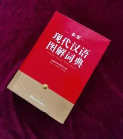 【正版库存图书现货】现代汉语图解词典 1699页