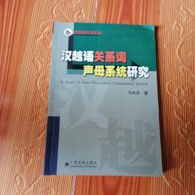 汉越语关系词声母系统研究
