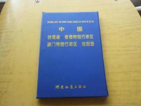 中国台湾省 香港特别行政区 澳门地区地图册