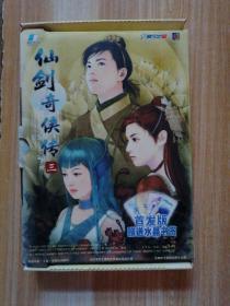 仙剑奇侠传三(原装盒 3CD+说明书+4张水晶书签+用户回函卡)