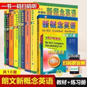 外研社 新概念英语1234学生用书 练习册 语法手册 词汇手册 全10本 新概念英语1234全套教材新概念英语 新概念英语词汇新概念语法