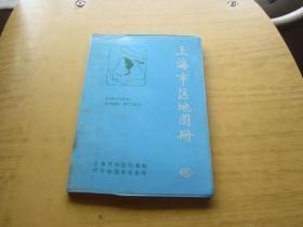 上海市区地图册