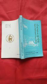 包头蒙古族史料(87年一版一印稀缺本)
