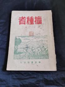 新文学:民国三十五年上海华夏书店版沙汀著《播种者》木刻封面漂亮