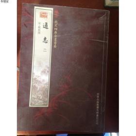 通志(12册)(史部-53)——钦定四库全书荟要