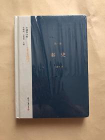 王蘧常文集 第一册 秦史