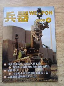 兵器 2009年(4)