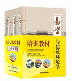 易学与建筑环境学培训教材上中下 (全3册) 北京工艺美术出版社
