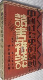 中国社会史的论战 (读书杂志第三卷,第三、四期合刊)