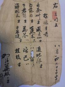 佚名氏医家方笺一页(款自辨,书法漂亮)