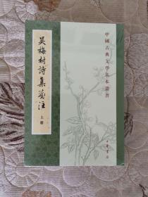 吴梅村诗集笺注(全2册) (中国古典文学基本丛书)一版一印