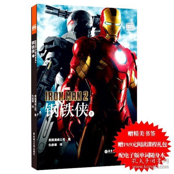 大电影双语阅读.Marvel'sIronMan2钢铁侠2(赠英文音频、电子书及核心词