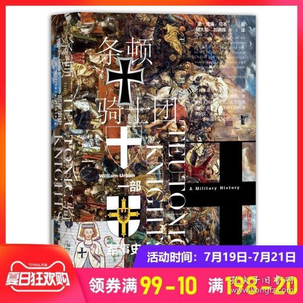 甲骨文丛书·条顿骑士团:一部军事史