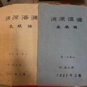 渊深海阔象棋谱(卷一至卷八两册)油印版