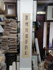 方介堪 重裱(旧裱已烂)书法对联,只包手绘,图物一致,售后不退——藏品是白宣纸自然氧化的颜色,不是色宣。