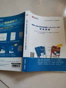 陕西省(建筑工程资料管理规程 ) T/SCIA001-2020 配套用表
