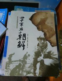 749.四十军在朝鲜:抗美援朝战争纪实