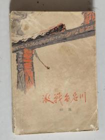 激战无名川 大32开 平装本 郑直 著 人民文学出版社 1972年1版1印 私藏