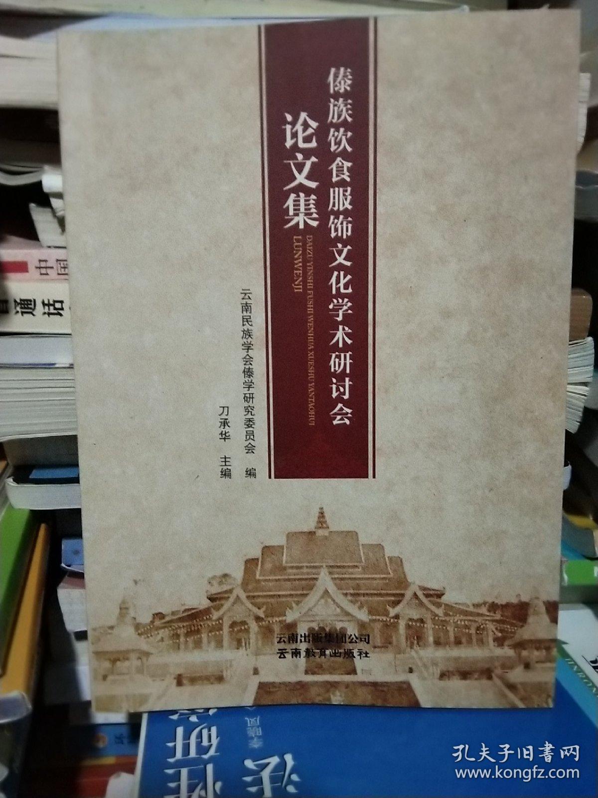 傣族饮食服饰文化学术研讨会论文集