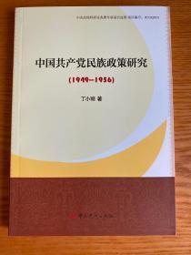 中国共产党民族政策研究 : 1949-1956