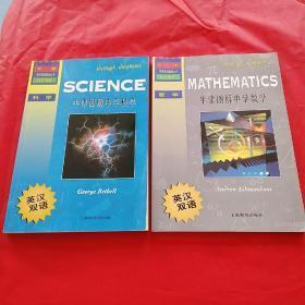 牛津学科英语基础丛书(英汉双语) 5本合售:《牛津图解中学数学》《牛津图解中学化学》《牛津图解中学物理》《牛津图解中学生物》《牛津图解中学科学》