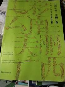 云南、广西美术作品展作品集
