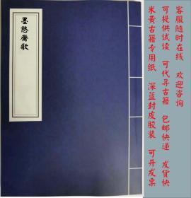 【复印件】墨憨斋歌-迷-民俗丛书-冯梦龙-东方文化书局