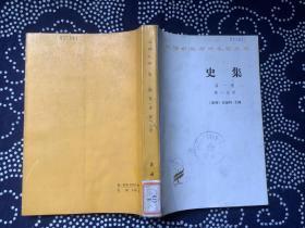 汉译世界学术名著丛书:史集(第一卷 第一分册 )