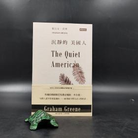 台湾时报版  格雷安‧葛林 著;何劲松, 徐嘉俊 译《沉靜的美國人》